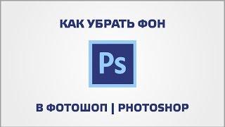 Как убрать фон в фотошопе(, 2015-04-13T15:34:14.000Z)