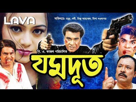 Jomdut   যমদূত   Manna   Nodi   Kazi Hayat   Bangla Full Movie