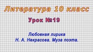Литература 10 класс (Урок№19 - Любовная лирика Н. А. Некрасова. Муза поэта.)