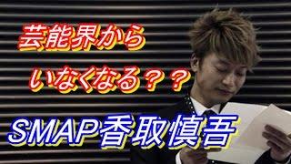 SMAP香取慎吾がSMAP解散騒動から今後の活動について芸能界引退するとい...
