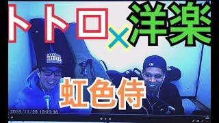 となりのトトロ洋楽カバーwwwwwwwwww【虹色侍】