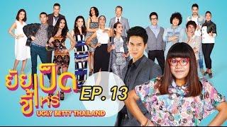 ยัยเป็ดขี้เหร่ Ugly Betty Thailand Ep.13 : 1 มิ.ย. 58