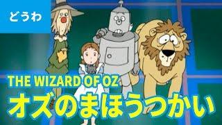 オズのまほうつかい(日本語版)/ THE WIZARD OF OZ (JAPANESE) アニメ...