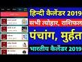 हिन्दी कैलेंडर 2019 | Hindi Calender 2019 | Hindu Calendar | HIndi festivals, Tithi, today Rashifal