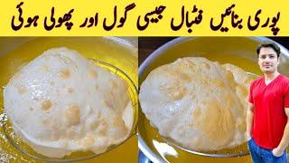 Poori Recipe By ijaz Ansari   Perfect Round Puffy And Soft Poori Recipe   Halwa Poori Recipe  