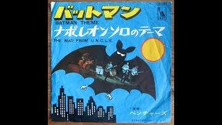 【OBK-RECORDS】ベンチャーズ - バットマン
