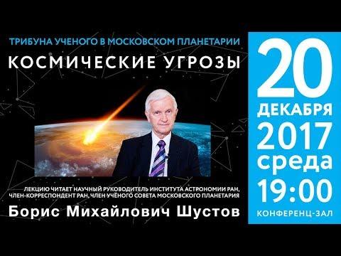 Шустов Б.М.: Космические угрозы