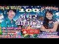 100 नंबर बोला के 100 Number Bola ke 2018 का हिट song सिंगर सनेही कुमार कुमारी चन्द्रकला DJ sk