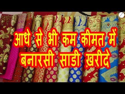 Buy Banarasi Saree In Half Price || बनारसी साडी खरीदे आधे से भी कम कीमत में मैन्युफैक्चरर से