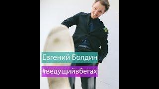 Евгений Болдин #ведущийвбегах