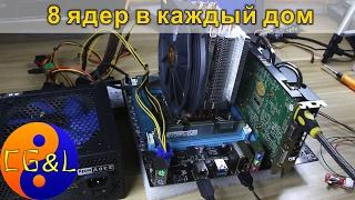 Дешевый восьмиядерный компьютер на материнке с поднебесной(, 2017-02-02T18:47:47.000Z)