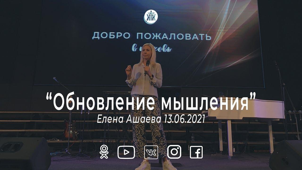 """Елена Ашаева """"Обновление мышления"""""""