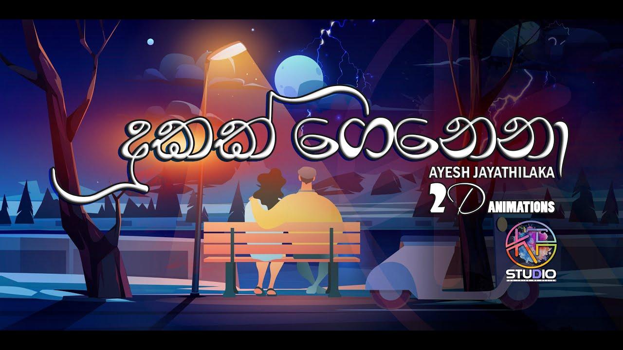 Download Dukak Genena(දුකක් ගෙනෙනා) Ayesh Jayathilaka Official 2D Animation Lyrics Video 2020 By KT creations