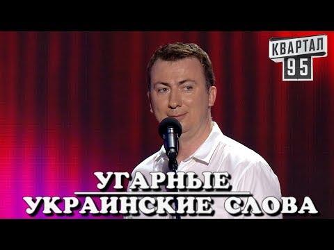 Стендап Про Украинский Язык - Самые Угарные слова угар прикол порвал зал - #ГудНайтШоу Квартал 95