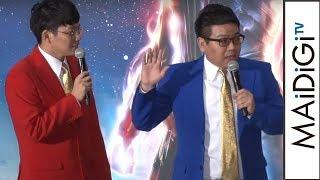 ミキ・昴生、マーベル好きアピールも「アイアンマンは竹中さん?」 映画「キャプテン・マーベル」ジャパン・プレミア