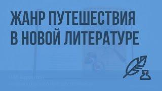 Литература 7 (Архангельский А.Н.) Жанр путешествия в новой литературе. Н. М. Карамзин. Видеоурок