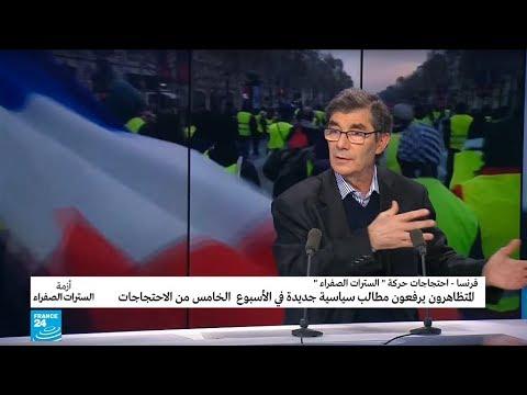 ما هي آخر المطالب التي ترفعها حركة -السترات الصفراء- في فرنسا؟  - نشر قبل 2 ساعة