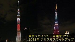 東京スカイツリーは本年5月22日の開業以来、初めてのクリスマスを迎えま...