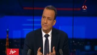نشرة الاخبار | 19-11-2017 تقديم اسامة سلطان | يمن شباب