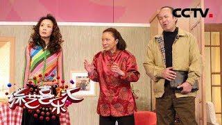 [综艺喜乐汇] 小品《马大姐外传》 还记得当年爱管闲事的马大姐吗?看热心肠马大姐办好事闹出的笑话 | CCTV综艺