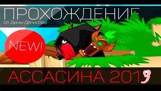 ПРОХОЖДЕНИЕ БОССА! АССАСИН 2019! ВОРМИКС!