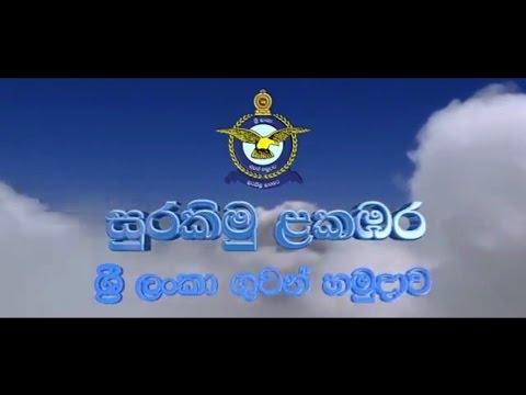 DAHAM PAHANA  KANDULA PROGRAM HELD FOR SRI LANKA AIR FORCE ON 9th MARCH 2017
