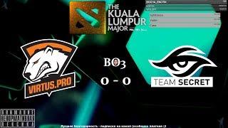 [RU] Virtus.pro vs. Team Secret - The Kuala Lumpur Major BO3 by @4liver