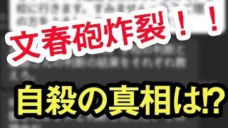 【文春砲炸裂!】農業アイドル「愛の葉Girls」大本萌景(16)の本当の自殺原因とは!?
