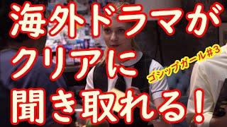 ゴシップガール シーズン3 第13話