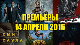 Премьеры кино 14 апреля: Высотка, Белоснежка и Охотник 2, Преступник