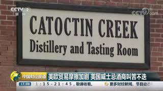 [中国财经报道]美欧贸易摩擦加剧 美国威士忌酒商叫苦不迭| CCTV财经