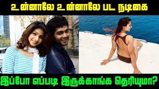 உன்னாலே உன்னாலே பட நடிகை இப்போ எப்படி இருக்காங்க தெரியுமா? | Unnale Unnale Actress Current Status?