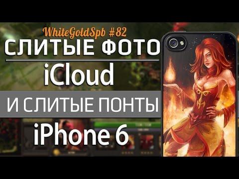 Слитые фото iCloud и слитые понты iPhone 6 [WGS #82]