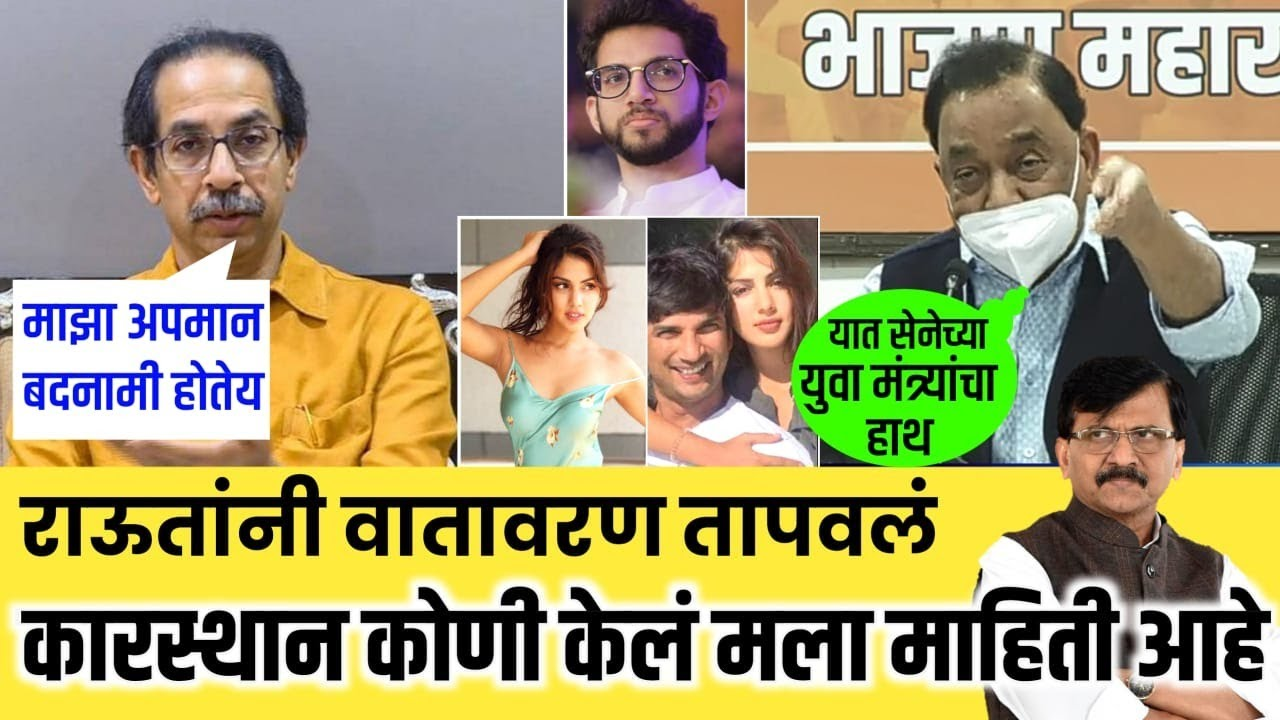 राऊत विरुद्ध राणे | नारायण राणे Vs शिवसेना Narayan Rane Uddhav Thackeray Sanjay Raut Latest Shivsena