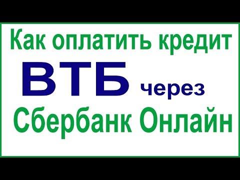 Как оплатить кредит в ВТБ через Сбербанк Онлайн