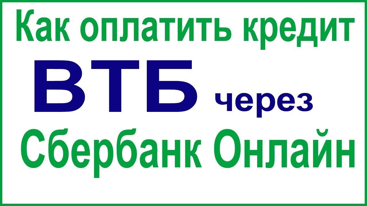 русфинанс банк оплата кредита через сбербанк