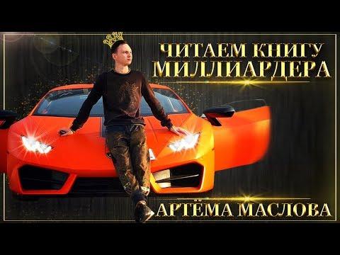 Артем Маслов - бизнес книги. Читаем книгу и учимся делать миллиард чистыми!