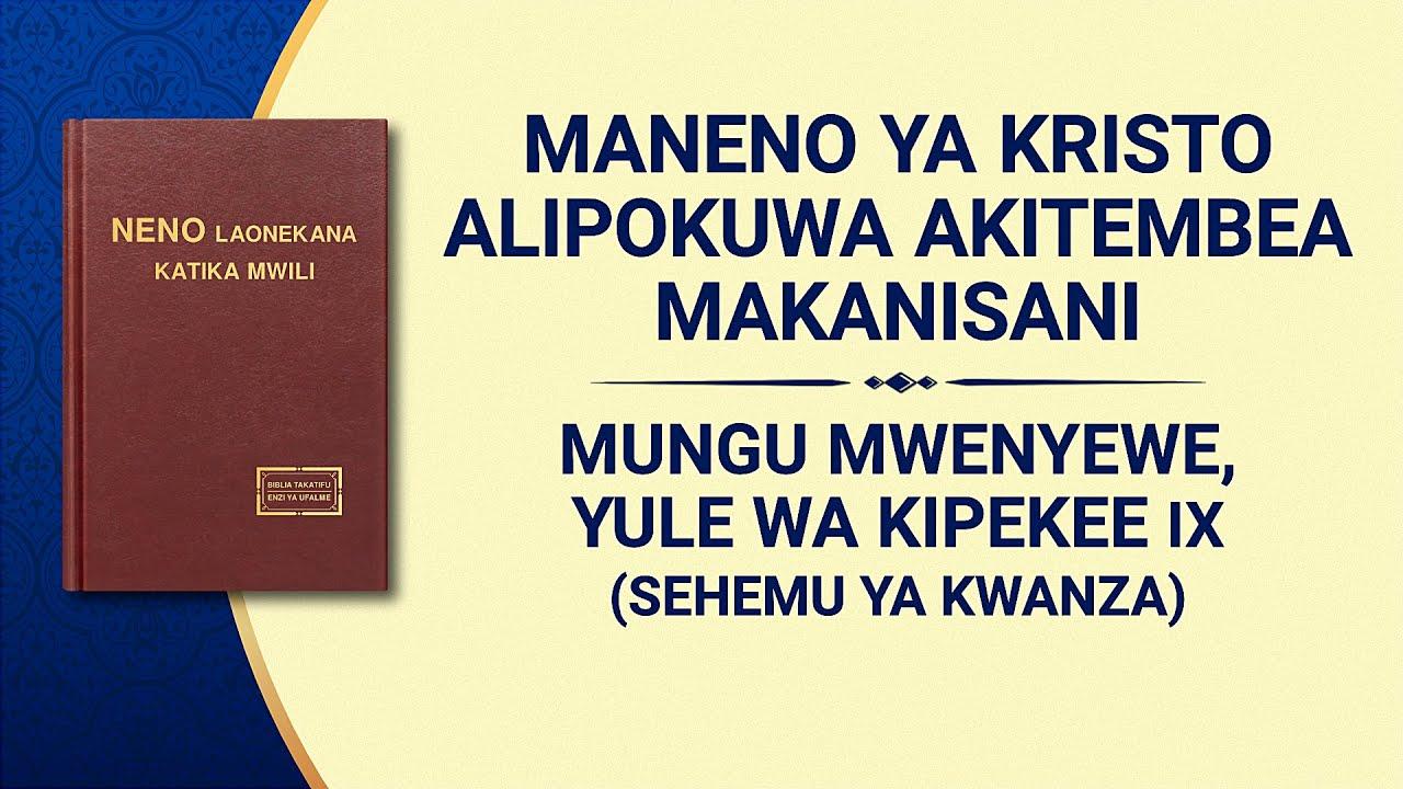 Usomaji wa Maneno ya Mwenyezi Mungu   Mungu Mwenyewe, Yule wa Kipekee IX Mungu ni Chanzo cha Uhai kwa Vitu Vyote (III) (Sehemu ya Kwanza)
