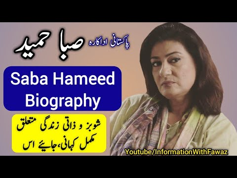 Pakistani actress Saba Hameed biography | Complete documentary in Urdu / Hindi