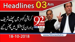 News Headlines | 3:00 AM | 18 Oct 2018 | 92NewsHD