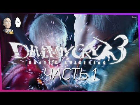 Devil May Cry 3 - Первое прохождение. Знакомство с игрой перед релизом DMC 5 в марте! #1 thumbnail