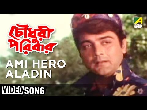 Ami Hero Aladin  Chowdhury Paribar  Bengali Movie Song  Nachiketa