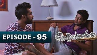 Hithuwakkaraya | Episode 95 | 09th February 2018 Thumbnail