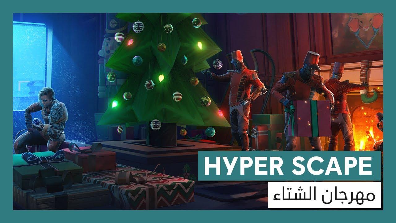 Hyper Scape: عرض مهرجان الشتاء
