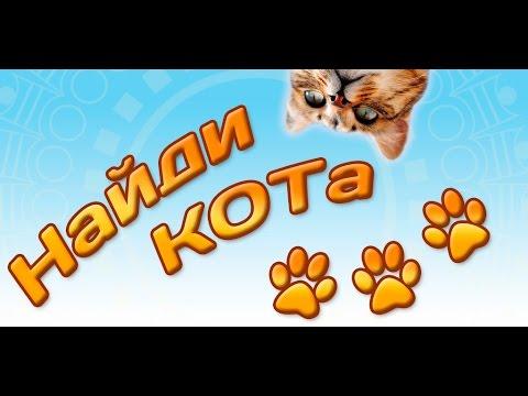 Игра Найди кота, играть бесплатно онлайн квесты