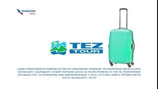 Бонусы от Тез-тур для клиентов Триколора!