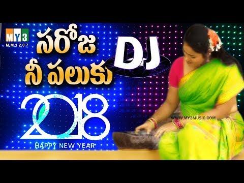 సరోజ  నీ  పలుకు SAROJA NEE PALUKU - 2018 TELUGU FOLK SONGS FAMOUS - NEW YEAR DJ FAMOUS SONG