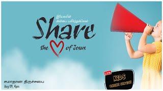 Share the Love of JESUS இயேசுவின் அன்பை பகிர்ந்துக்கொள் I Sunday School I HOP Church I Aug 9th 2020