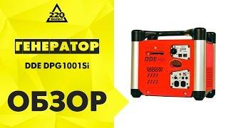 видео Инверторный генератор DDE DPG3251Si