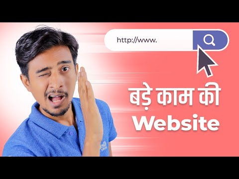 Most Useful Free Websites Every Smartphone Computer & internet User Must Know Hindi